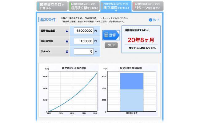 6500万円の積立シミュレーション